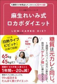 麻生れいみ式ロカボダイエット - 1週間だけ本気出して、スルッと20キロ減! - Kinoppy電子書籍ランキング