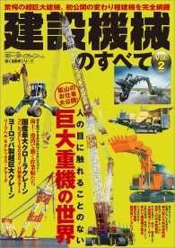 三栄ムック 建設機械のすべて Vol.2 Kinoppy電子書籍ランキング