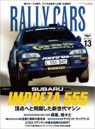 RALLY CARS Vol.13 Kinoppy電子書籍ランキング