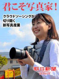 君こそ写真家! クラウドソーシングが切り開く新写真産業