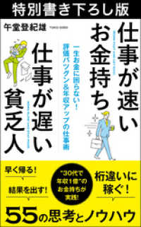 仕事が速いお金持ち 仕事が遅い貧乏人 特別書き下ろし版/午堂登紀雄 Kinoppy電子書籍