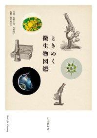 ときめく微生物図鑑 Kinoppy電子書籍ランキング