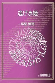 紀伊國屋書店BookWebで買える「逃げ水姫」の画像です。価格は108円になります。