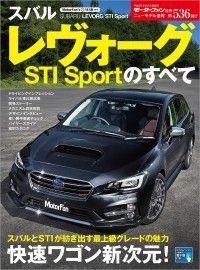 ニューモデル速報 第536弾 スバル・レヴォーグSTI Sportのすべて Kinoppy電子書籍ランキング