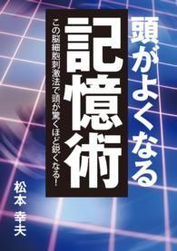 紀伊國屋書店BookWebで買える「頭がよくなる記憶術 この脳細胞刺激法で頭が驚くほど鋭くなる!」の画像です。価格は540円になります。