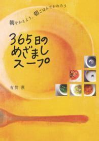 365日のめざましスープ Kinoppy電子書籍ランキング