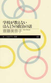 学校が教えないほんとうの政治の話/ Kinoppy電子書籍