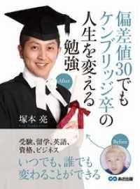 紀伊國屋書店BookWebで買える「偏差値30でもケンブリッジ卒の人生を変える勉強」の画像です。価格は1,078円になります。