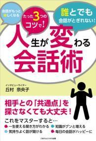 人生が変わる会話術 Kinoppy電子書籍ランキング