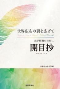 世界広布の翼を広げて 教学研鑽のために『開目抄』 Kinoppy電子書籍ランキング