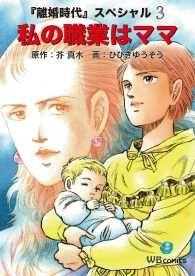 紀伊國屋書店BookWebで買える「離婚時代スペシャル」の画像です。価格は108円になります。