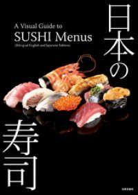 日本の寿司:A Visual Guide to SUSHI Menus (Bil ― ingual English and Japane Kinoppy電子書籍ランキング