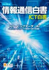 平成28年版 情報通信白書 〈平成28年版〉/総務省 Kinoppy電子書籍