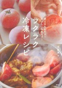 ラクラク冷凍レシピ 使えるものだけ! おいしいものだけ! Kinoppy電子書籍ランキング