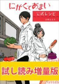 にがくてあまい公式レシピ 試し読み増量版/小林ユミヲ Kinoppy電子書籍