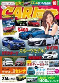 紀伊國屋書店BookWebで買える「CARトップ 2016年 10月号」の画像です。価格は389円になります。