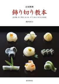 日本料理 飾り切り教本 ― 魚介類・肉・野菜・加工品 すぐに役立つ切り方100通り Kinoppy電子書籍ランキング