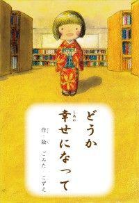 どうか幸せになって ― 絵本屋.com Kinoppy電子書籍ランキング