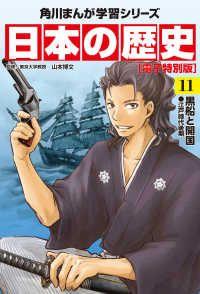 日本の歴史(11)【電子特別版】 黒船と開国 江戸時代後期 Kinoppy電子書籍ランキング