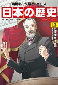 日本の歴史(13)【電子特別版】 近代国家への道 明治時代後期 Kinoppy電子書籍ランキング