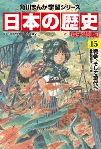 日本の歴史(15)【電子特別版】 戦争、そして現代へ 昭和時代~平成 Kinoppy電子書籍ランキング