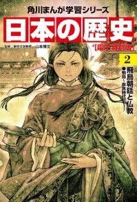日本の歴史(2)【電子特別版】 飛鳥朝廷と仏教 飛鳥~奈良時代 Kinoppy電子書籍ランキング