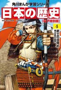 日本の歴史(4)【電子特別版】 武士の目覚め 平安時代後期 Kinoppy電子書籍ランキング