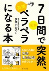 図解 7日間で突然、英語ペラペラになる本 Kinoppy電子書籍ランキング