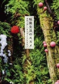 粘菌生活のススメ ― 奇妙で美しい謎の生きものを求めて Kinoppy電子書籍ランキング