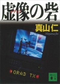 虚像の砦/ Kinoppy電子書籍
