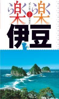 楽楽 伊豆(2017年版) Kinoppy電子書籍ランキング