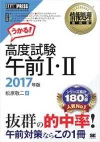 情報処理教科書 高度試験午前Ⅰ・Ⅱ 2017年版/松原敬二 Kinoppy電子書籍ランキング