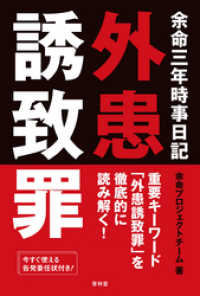 余命三年時事日記 外患誘致罪/余命プロジェクトチーム Kinoppy電子書籍ランキング