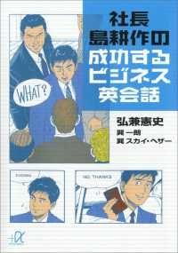 社長 島耕作の成功するビジネス英会話 Kinoppy電子書籍ランキング