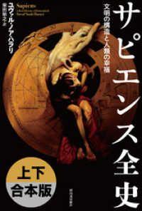 サピエンス全史 上下合本版 文明の構造と人類の幸福 Kinoppy電子書籍ランキング