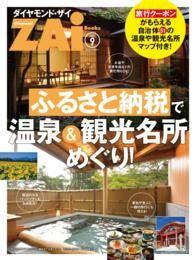 紀伊國屋書店BookWebで買える「ふるさと納税で温泉&観光名所めぐり!」の画像です。価格は324円になります。