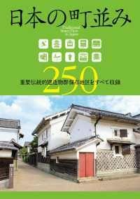 日本の町並み250 Kinoppy電子書籍ランキング