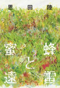 蜜蜂と遠雷 Kinoppy電子書籍ランキング