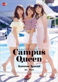 キャンパスクイーンコレクション Summer Special ― 【文春e-Books】 Kinoppy電子書籍ランキング