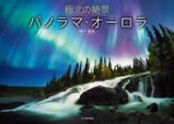 極北の絶景 パノラマ・オーロラ Kinoppy電子書籍ランキング
