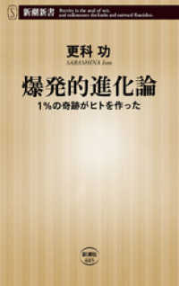 爆発的進化論―1%の奇跡がヒトを作った―/ Kinoppy電子書籍