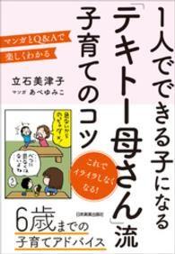 1人でできる子になる「テキトー母さん」流 子育てのコツ Kinoppy電子書籍ランキング