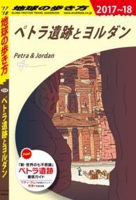 地球の歩き方 E04 ペトラ遺跡とヨルダン 2017-2018 Kinoppy電子書籍ランキング