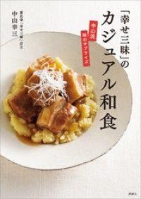 「幸せ三昧」のカジュアル和食 中山流 味のサプライズ Kinoppy電子書籍ランキング
