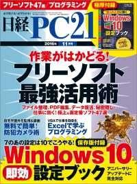 日経PC21 2016年 11月号