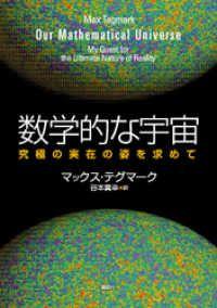 数学的な宇宙 究極の実在の姿を求めて Kinoppy電子書籍ランキング