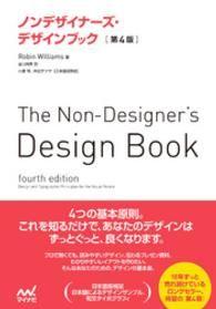 ノンデザイナーズ・デザインブック [第4版] Kinoppy電子書籍ランキング