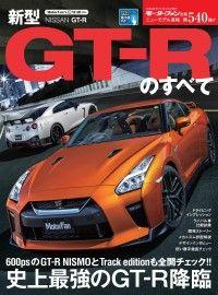 ニューモデル速報 第540弾 新型GT-Rのすべて Kinoppy電子書籍ランキング