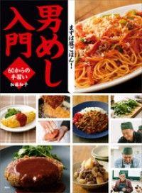 男めし入門 60からの手習い/加藤和子 Kinoppy電子書籍ランキング