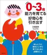 新装版 0~3歳 能力を育てる 好奇心を引き出す Kinoppy電子書籍ランキング